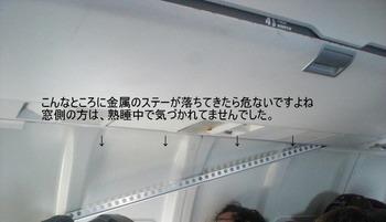 s_ステー落下.JPG